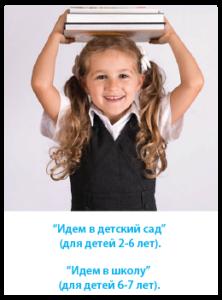 """""""Идем в детский сад"""" и """"Идем в школу"""""""