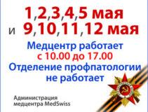 novosti-09-05-2019